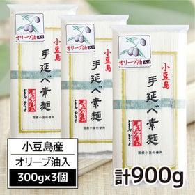 【900g(50g×6束)×3袋】小豆島手延素麺高級オリーブ...