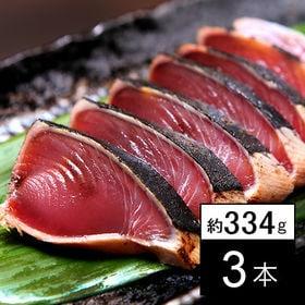 【約1kg(約334g×3節)】高知特産 藁焼きカツオのタタ...