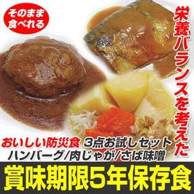 【賞味期限5年超】長期保存のできるおかず3食セット(ハンバー...