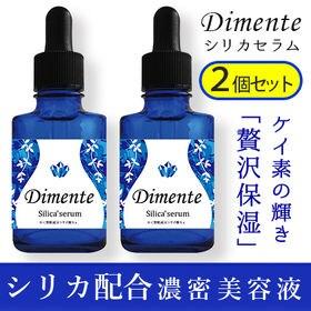 【2個セット】ディメンテ シリカセラム(シリカ配合高保湿美容...