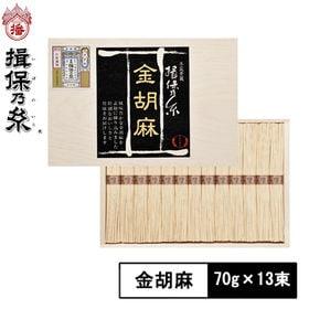 【計910g(70g×13束)】手延素麺 揖保乃糸 金胡麻