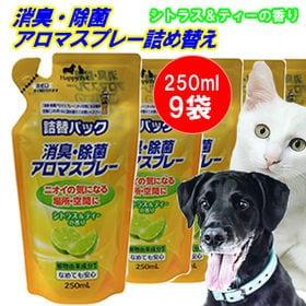 【9袋セット】 消臭・除菌 アロマスプレー シトラス&ティー...