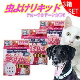 【3箱セット】 ペット用 虫よけリキッド 100日用 フロー...