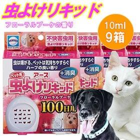 【9箱セット】 ペット用 虫よけリキッド 100日用 フロー...