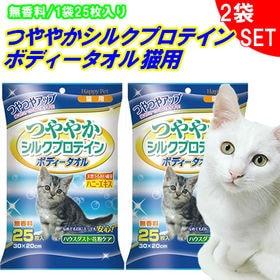 【25枚×2袋】猫用 ボディタオル シャンプータオル  つや...