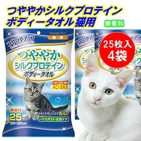 【25枚×4袋】猫用 ボディタオル シャンプータオル  つや...