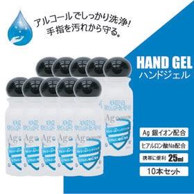 【10本セット】日本製 アルコール ハンドジェル   銀イオ...