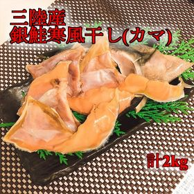 【計2kg(500g×4p)】お徳用三陸産銀鮭寒風干し(カマ...