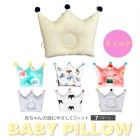 【チェック】王冠ベビー枕