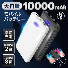 【カラー:ホワイト】モバイルバッテリー10000mAh