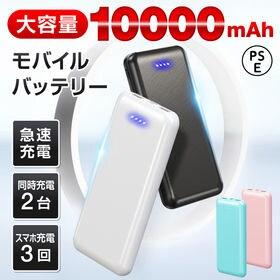 【カラー:ブルー】モバイルバッテリー10000mAh