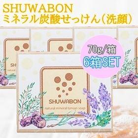 【6箱セット】SHUWABON ミネラル炭酸せっけん 70g...