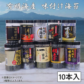 【10本(300枚以上)】有明海産 味付のり 卓上ボトル(大...