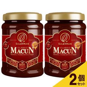 【2個】 Classic MACUN 240g(ハーブペース...