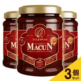 【3個】Classic MACUN 240g(ハーブペースト...