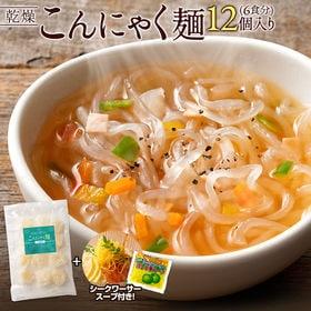 【麺×12個+スープ×6袋付】こんにゃく麺(12個入)&シー...