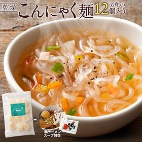 【麺×12個+スープ×6袋付】こんにゃく麺(12個入)&鴨ラ...
