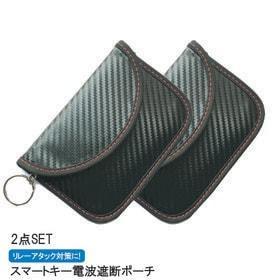 【2個セット】スマートキー リレーアタック 電波遮断ポーチ ...