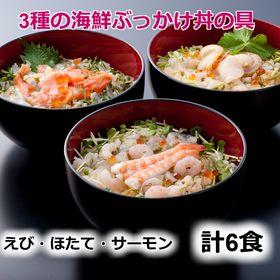 【計6食(100g×6p)】3種の海鮮ぶっかけ丼の具