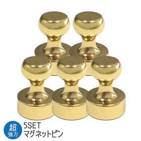 5個セット 超強力マグネットピン  ゴールド 磁石押しピン ...