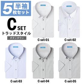 【Cset-トラッドスタイル/LL(43)】ワイシャツ半袖 5枚セット | 1週間がビシっときまる5枚!形態安定でお手入れ簡単♪