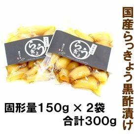 【150g×2袋】国産らっきょう黒酢漬け