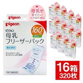 【16箱320枚セット】ピジョン母乳フリーザーパック[160...