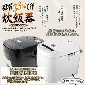 糖質オフ炊飯器 (5合炊き)