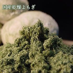 【25g】国産乾燥よもぎ