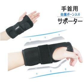 【右手・S】手首サポーター 金属プレートで固定 腱鞘炎 捻挫...