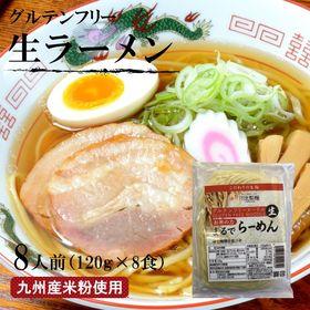 【8玉セット】グルテンフリー麺 まるでラーメン