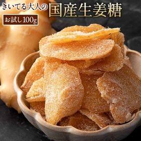【100g】国産 生姜糖 きいてる大人の国産生姜糖  高知県...