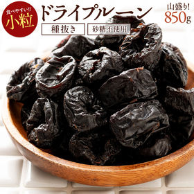 【850g】種無し小粒ドライプルーン