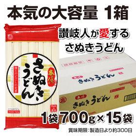 【計10.5kg(700g×15袋)】大容量 麺処 本場さぬ...