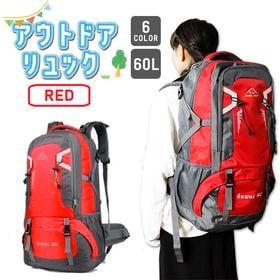 60L バックパック【RED】