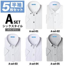 【Aset-シックスタイル/3L(45)】ワイシャツ半袖 5枚セット | 1週間がビシっときまる5枚!形態安定でお手入れ簡単♪