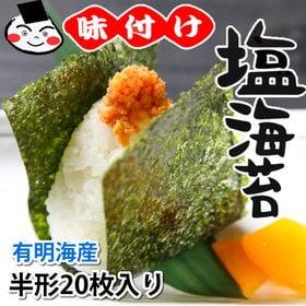 【半形20枚】味付け 塩海苔 熊本県有明海産
