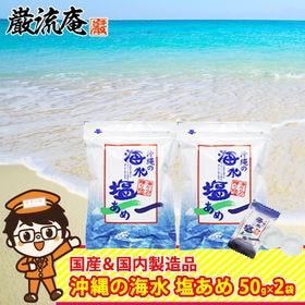 【50g×2パック】塩飴 塩あめ 海水 「沖縄の海水塩あめ」...