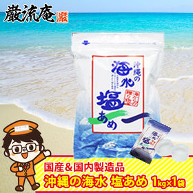 【1kg×1パック】塩飴 塩あめ 海水 「沖縄の海水塩あめ」...