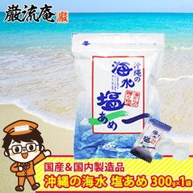 【300g×1パック】塩飴 塩あめ 海水 「沖縄の海水塩あめ...