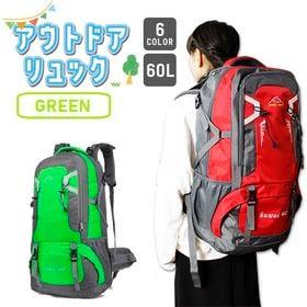 60L バックパック【GREEN】