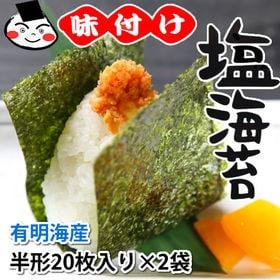 【半形20枚×2袋】味付け 塩海苔 熊本県有明海産