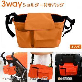 【オレンジ】ベビーカー用 ショルダー付きバッグ