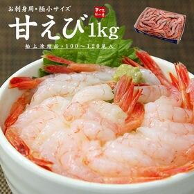 【約1kg(100~120尾入)】船上凍結!甘えび1kg食べ...