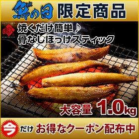 【1310円OFFクーポン付】【1.0kg】焼くだけ簡単♪骨...