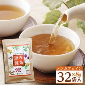 健康茶 はと麦茶 恵み健茶 8g×32包入 ノンカフェイン