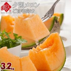 【予約受付】7/25~順次出荷【約3.2kg(2玉)】北海道...