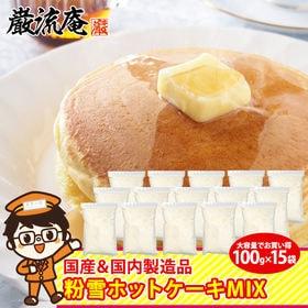 【100g×15パック】粉雪ホットケーキ ミックス もちもち...