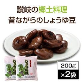 【計400g(200g×2袋)】香川県 さぬきの郷土料理 昔...