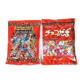 高岡食品工業 チョコだま & コーヒーチョコ玉セット